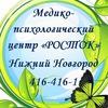 """Медико-психологический центр """"РОСТОК"""""""