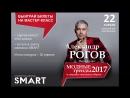 Победитель розыгрыша билетов на МК Александра Рогова
