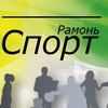 МКУ РРЦФКС (Спорт Рамонь)