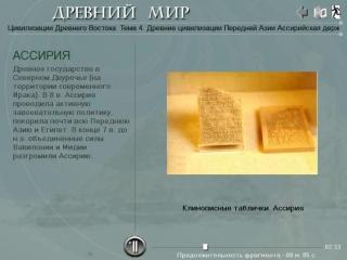 Ассирийская культура (рус.) История древнего мира