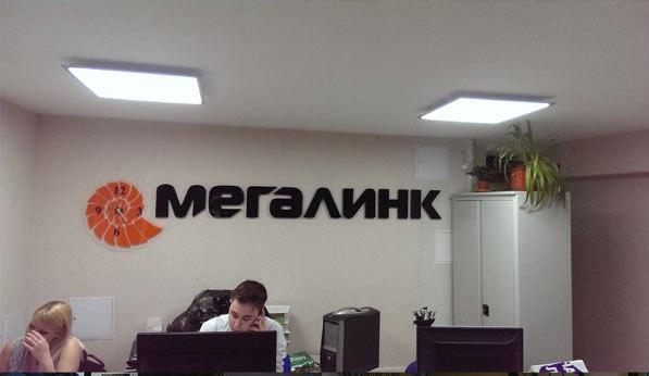 «МегаФон» предоставил скоростной интернет «Мегалинку»