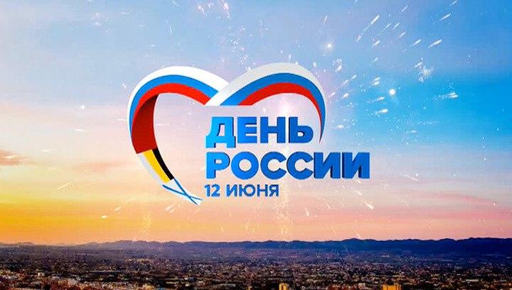Анонс мероприятий в городском парке имени Горького в Таганроге на День России