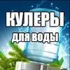 Кулеры для воды | Челябинск, Екатеринбург, Уфа