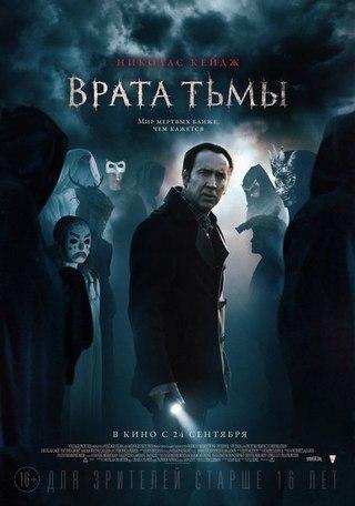 Вpaтa тьмы (2015)
