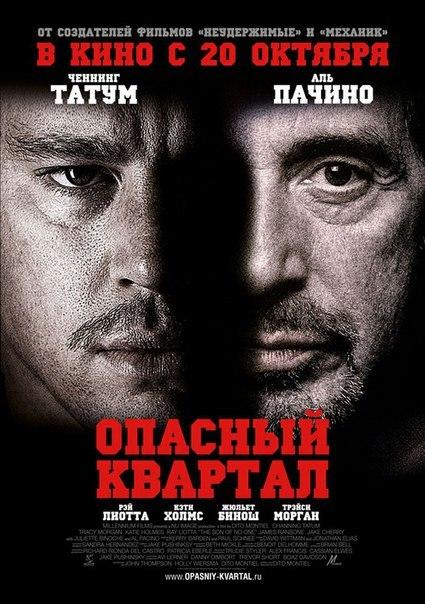 Опасный квартал (2011)