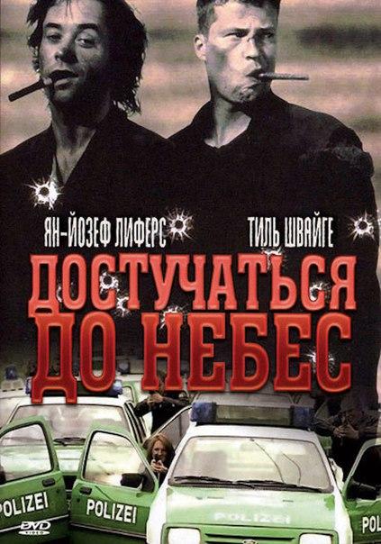 Достучаться до небес (1997)