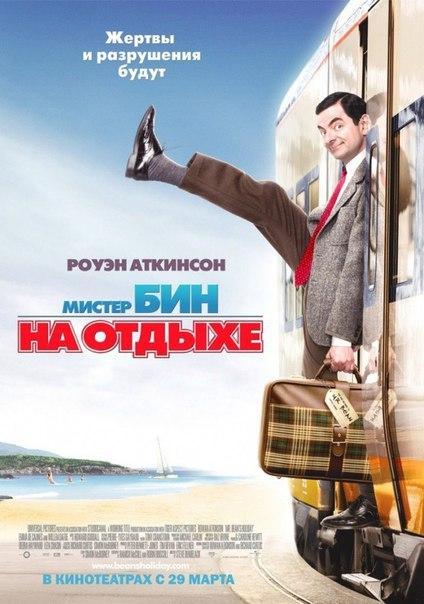Мистер Бин на отдыхе (2007)