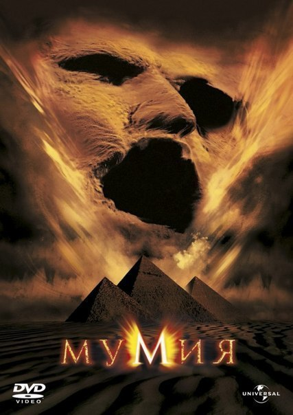 Мумия (трилогия).