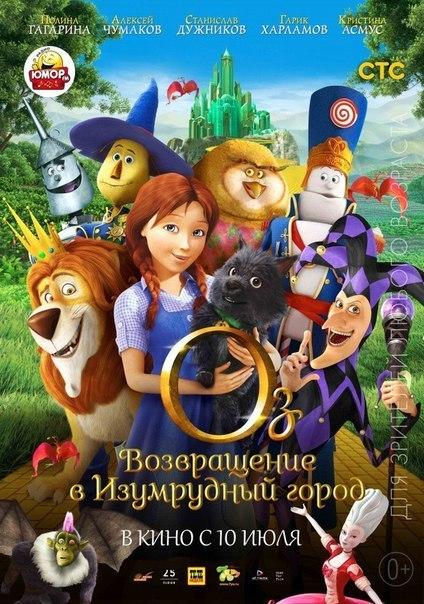 Оз: Возвращение в Изумрудный Город (2014)