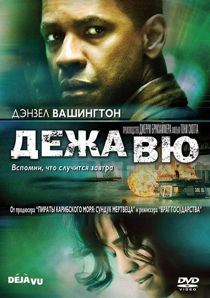 Дежа Вю (2006)