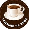 Гадание на кофе (кофейной гуще)