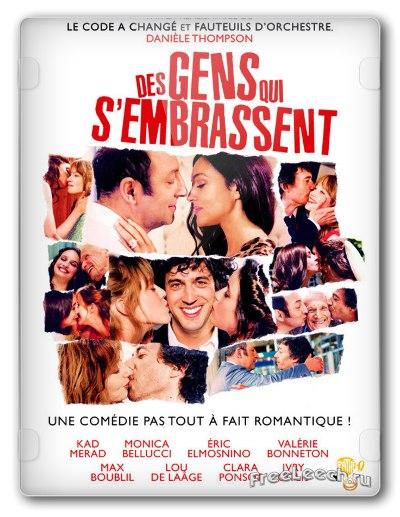 Любовь в квадрате / Des gens qui s'embrassent (2013 HDRip)