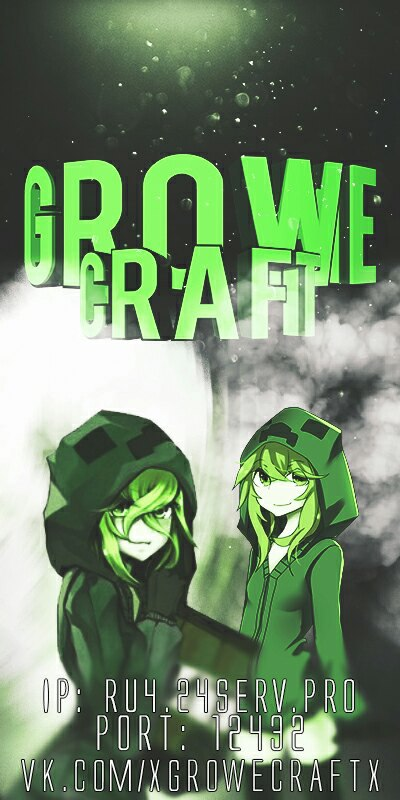 Сервер  GroweCraft