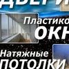 """""""Аlis43"""" Магазин натяжных потолков и окон ПВХ."""