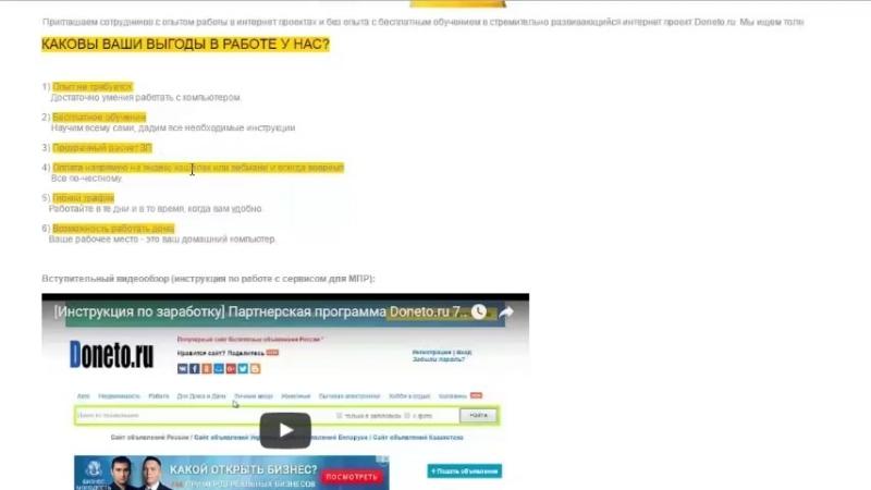Приглашение на должность менеджер по рекламе (МПР) на сайт Doneto.ru