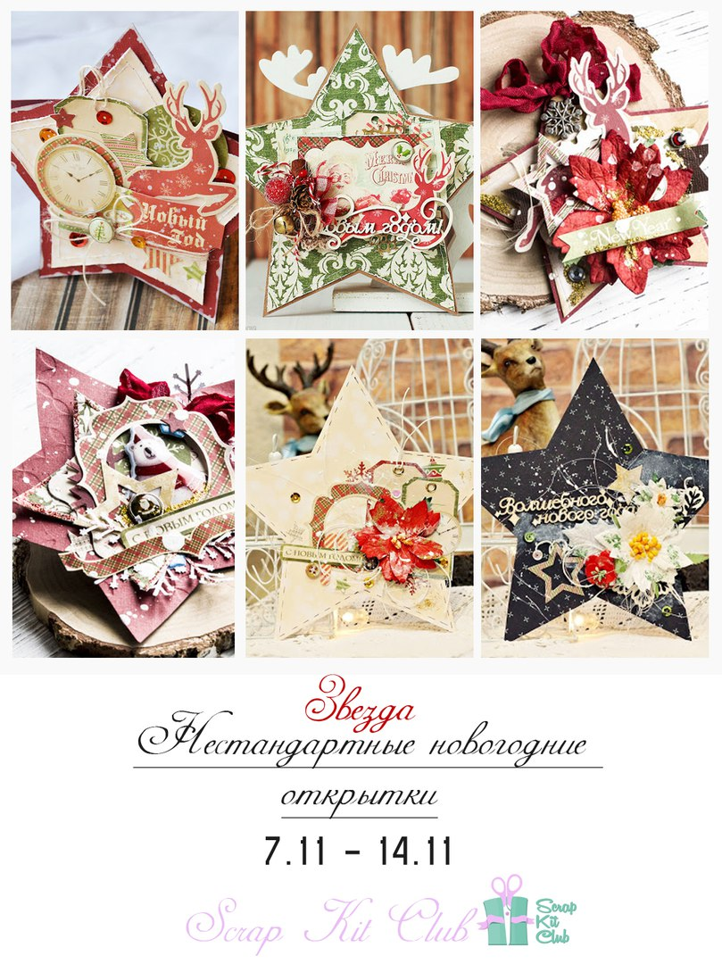 Картинки про, новогодняя скрап открытка звезда