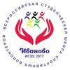Всероссийская школа спортивных волонтеров 2017