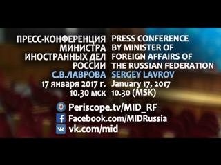 Пресс-конференция С.В.Лаврова по итогам 2016 года
