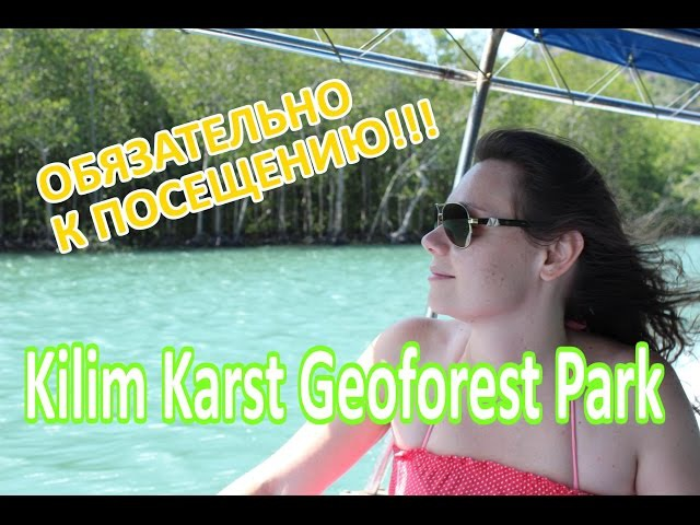 Кормление орлов и скатов на Лангкави Заповедник Kilim Karst Geoforest Park