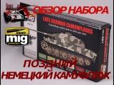 Обзор набора красок #AMMO. Поздний немецкий камуфляж № A.MIG-7101 AMMO LATE GERMAN CAMOUFLAGE 7101