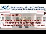 М.В. Иванов Традиционные духовные ценности и проблема преемственности у ЕХБ