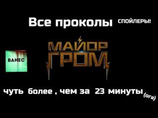 все киногрехи фильма Майор Гром (2017)