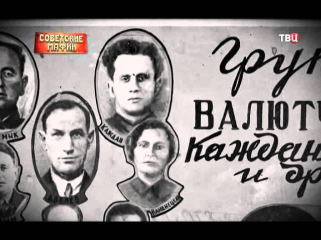 МИЛЛИОНЕРЫ, Спекулянты блокадного Ленинграда
