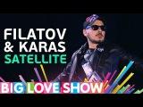 Filatov & Karas - Satellite (Big Love Show 11.02.2017)