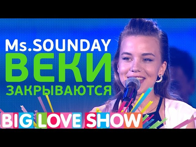 Веки закрываются Big Love Show 2017