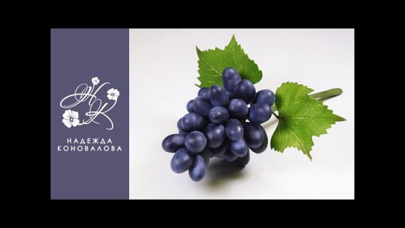 Как сделать виноград из фоамирана