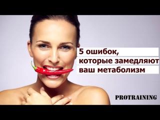 5 ошибок, которые замедляют ваш метаболизм. Как ускорить обмен веществ/метаболизм