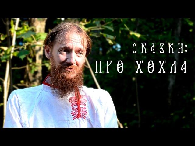 Александр Маточкин -- Хохол и москаль (сказка)