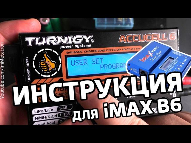 Инструкция для IMAX B6 и TURNIGY ACCUCELL 6 (SkyRC)