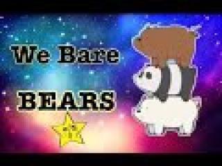 Мы обычные медведи   RinGO