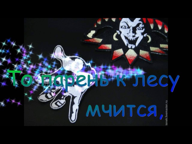 Король и Шут Дурак и молния KARAOKE / Koroli i Shut - Durak i Molnya KARAOKE