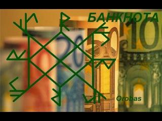 Нумерология. Дата рождения это Ваш код. Код Денег. Код Удачи. Удачная дата Свадьб ...
