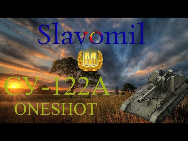 World Of Tanks | Мастер-на Арте СУ-122А за пару Ваншотов |WOT