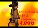 Кот в сапогах и Би-2 - Клип на песню Варвара
