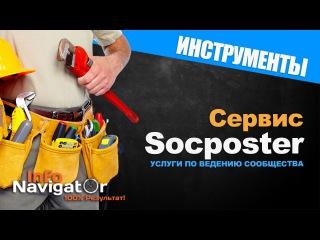 Socposter.ru - Услуги по ведению сообщества