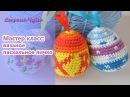 Мастер класс Вяжем пасхальное яйцо крючком crochet Easter egg