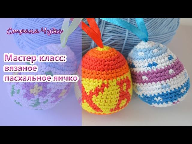 Мастер класс: Вяжем пасхальное яйцо крючком /crochet Easter egg