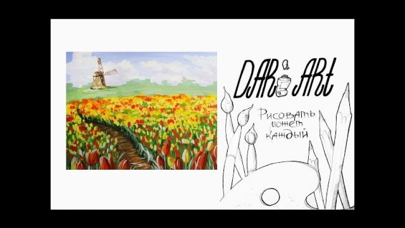 Как нарисовать поле тюльпанов гуашью! Dari_Art