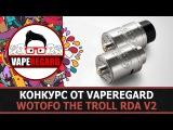 Конкурс (24.05-01.06) от Vape Regard и Wotofo - 5 дрипок The Troll RDA V2