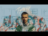 Макс Барских - Туманы (Official Audio)