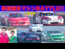 Best MOTORing 1996 異種競技マシン 筑波BATTLE