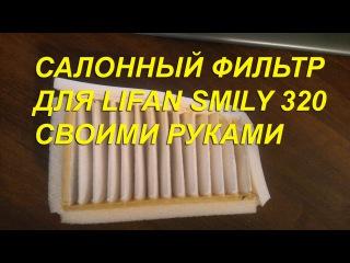 салонный фильтр для лифан смайли/lifan smily 320