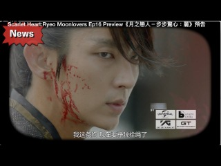 Moon lovers Scarlet Heart:Ryeo Ep16 Preview Eng/中文/Indo/ไทย/Tiếng Việt/Melayu 《Người tình ánh trăng》