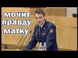 Депутат Госдумы РФ мочит как хочет Путина и Медведева