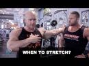 Бэн Пакульски Когда растягиваться до или после тренировки