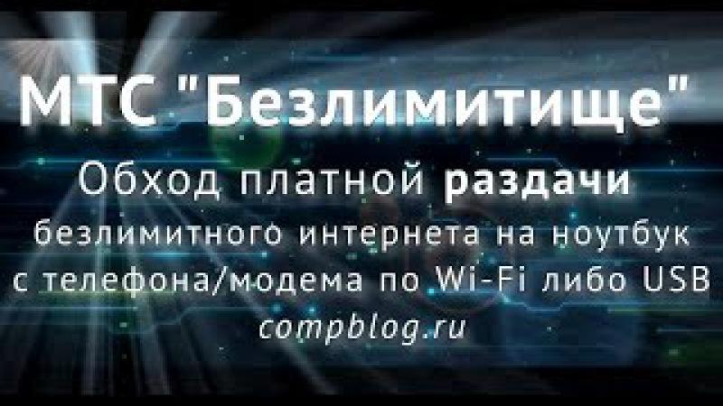 Как ОБОЙТИ ОГРАНИЧЕНИЕ МТС БЕЗЛИМИТИЩЕ на РАЗДАЧУ интернета с телефона или модема по Wi-Fi/USB. TTL.